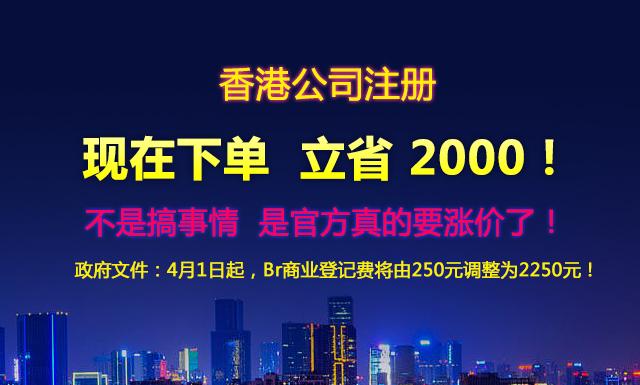 香港公司涨价倒计时!3月注册,拒绝等待!
