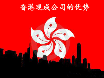 ��I香港�F成公司指南