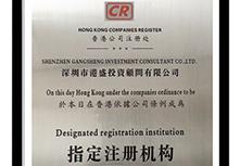 指定注册机构