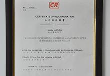 港盛注册资质证书