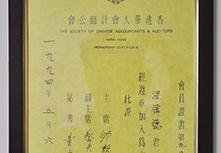 香港华人会计师公会