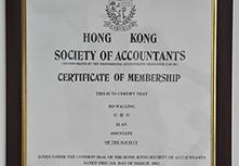 香港梁伟德会计资格证